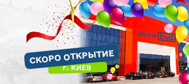 АкваБуд Киев